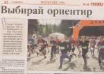 """Статья """"Выбирай ориентир"""" газеты """"Столица"""" от 11.14.2012"""