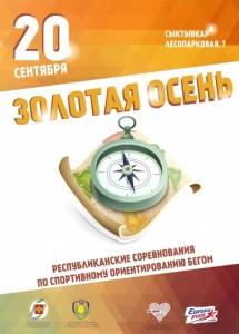 20140920-zolotaya-osen