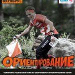 20161001-orentirovanie