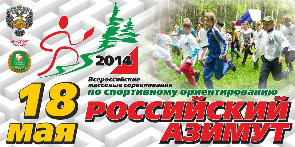 Афиша Российский Азимут 2014 в Сыктывкаре