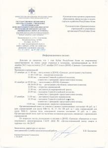 Инфрмационное письмо 1 этап Кубка РК