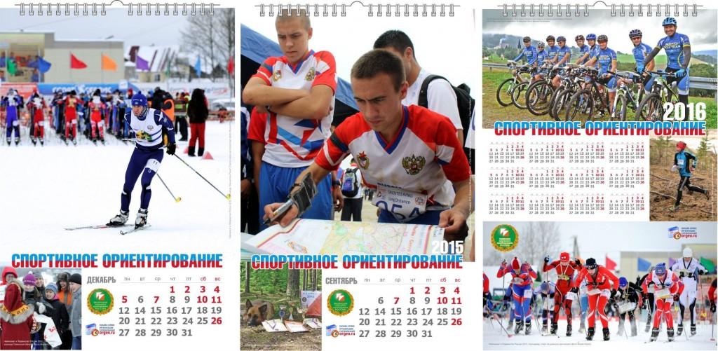 Календарь ориентирование 2015