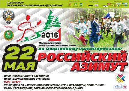 Афиша - Азимут 2016 Сыктывкар