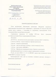 информ письмо Матч встреча 2015