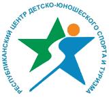 Республиканский центр детско-юношеского спорта и туризма