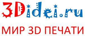3D Идеи - Мир 3D печати!